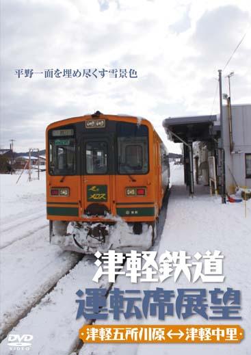 新品 物品 津軽鉄道運転席展望 ☆新作入荷☆新品 DVD