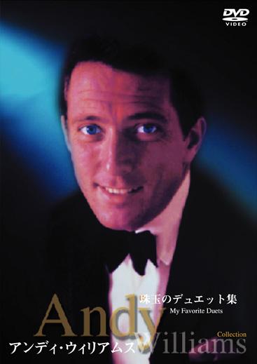新作多数 新品 配送員設置送料無料 アンディ ウィリアムス:珠玉のデュエット集 DVD