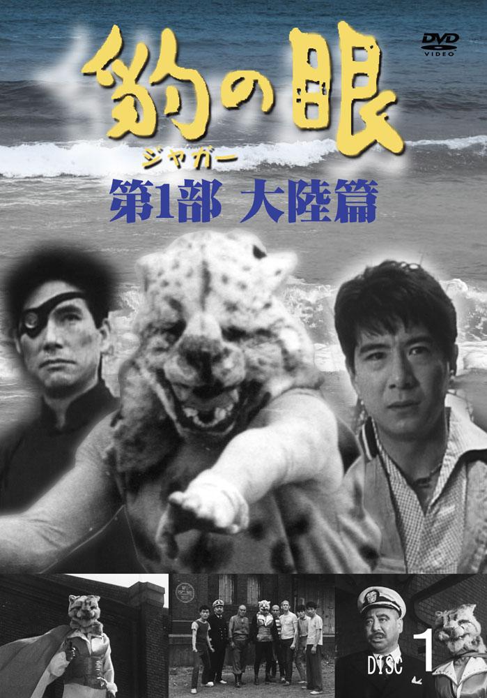 豹(ジャガー)の眼/第1部大陸篇 [4巻セット] DVD
