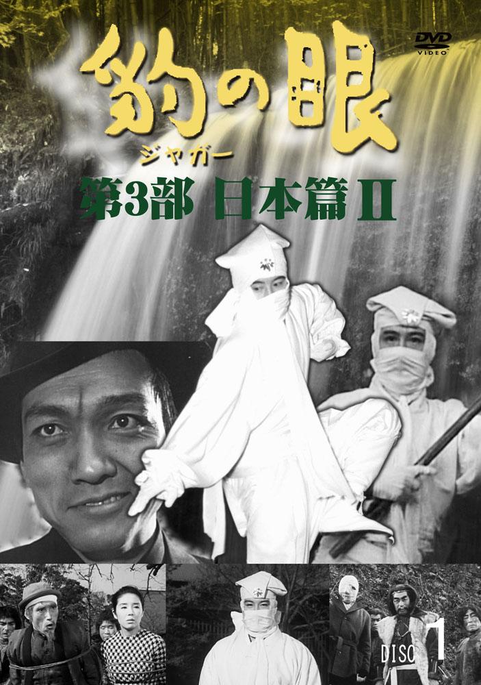 豹(ジャガー)の眼/第3部日本篇 2 [4巻セット] DVD