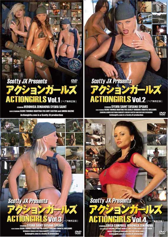 アクションガールズ Vol.1~4 DVD 4巻セット 【ヘア無修正版】