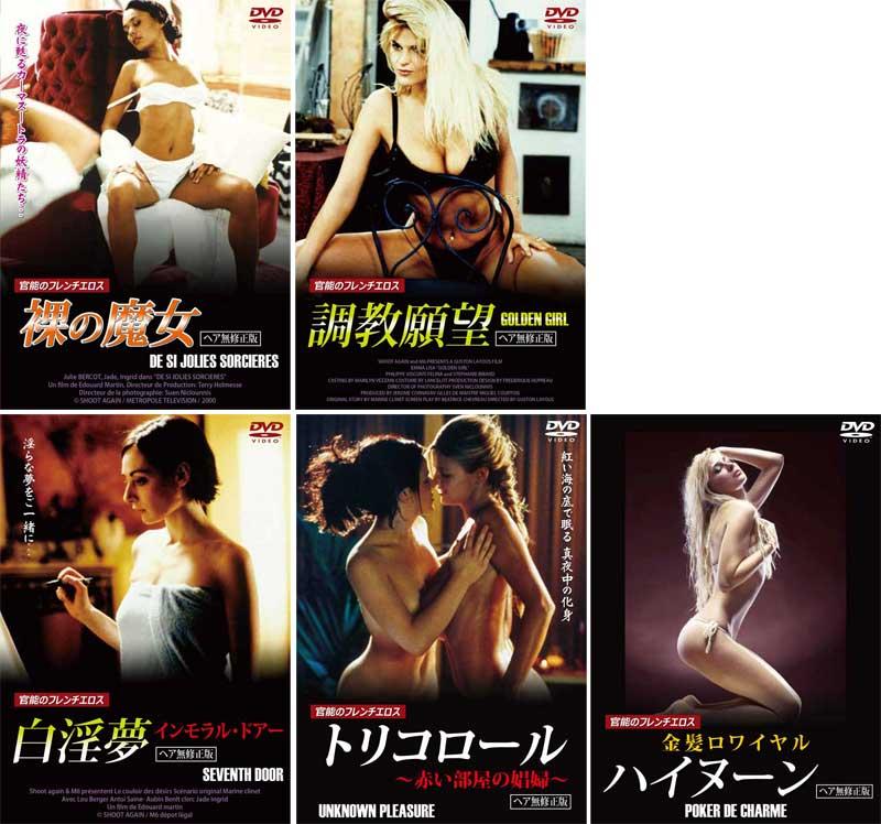 新品 官能のフレンチエロス 5巻セットA 海外並行輸入正規品 無料 DVD