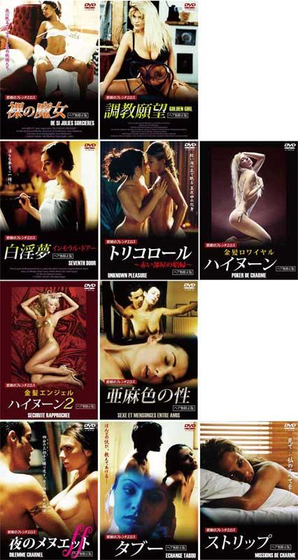 官能のフレンチエロス DVD 10巻セットC
