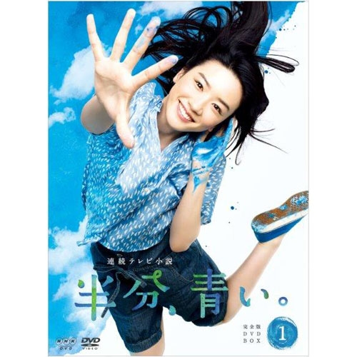 新品 送料無料 連続テレビ小説 半分 青い 完全版 国産品 期間限定お試し価格 DVD-BOX1