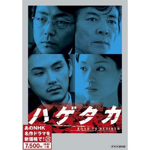 人気商品 新品 ハゲタカ DVD 新価格 3枚組 ブランド品 NHK土曜ドラマ
