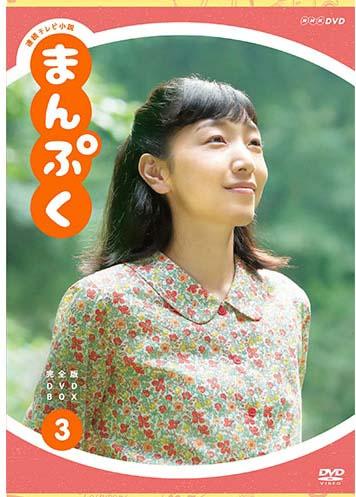 連続テレビ小説 まんぷく 完全版 DVD-BOX3