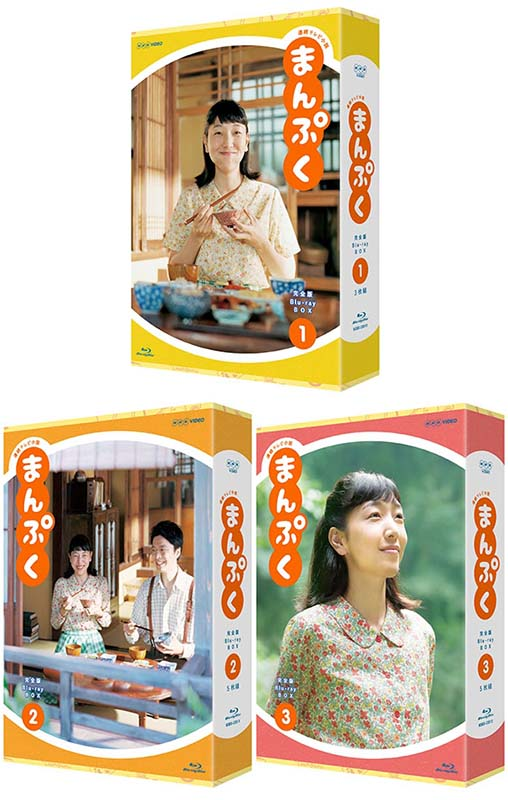連続テレビ小説 まんぷく 完全版 ブルーレイ BOX1+2+3の全巻セット