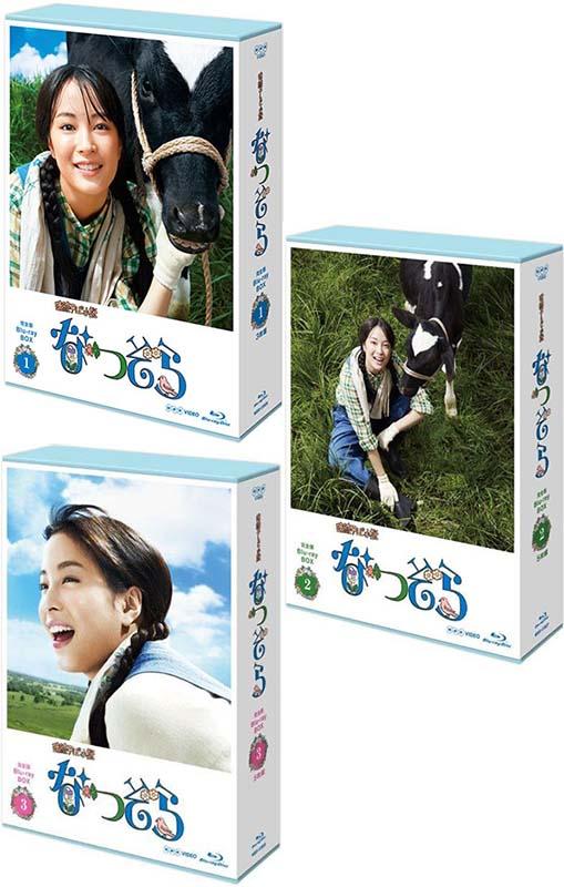 連続テレビ小説 なつぞら 完全版 ブルーレイ BOX1+2+3の全巻セット