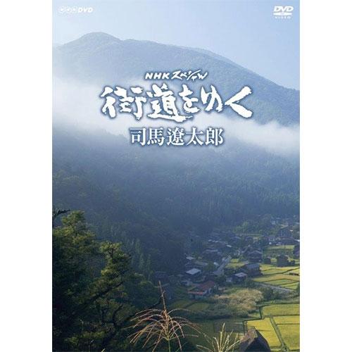 新品 送料無料 永遠の定番 NHKスペシャル 返品交換不可 街道をゆく 新価格 DVD-BOX