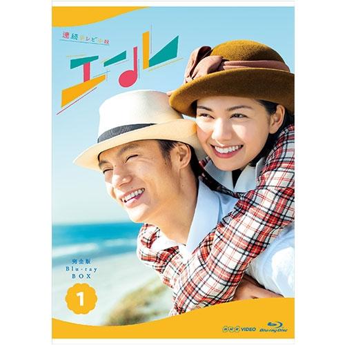 新品 送料無料 連続テレビ小説 エール お買得 在庫処分 BOX1 ブルーレイ 完全版