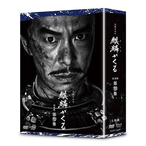 新品 待望 送料無料 大河ドラマ 麒麟がくる 完全版 DVD-BOX 高額売筋 第参集