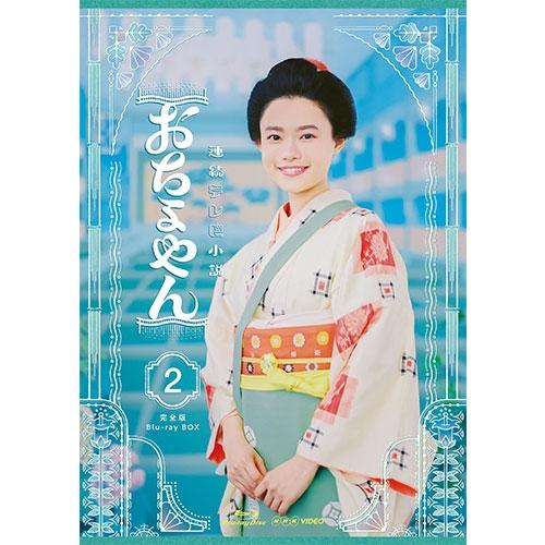 新品 送料無料 卸直営 連続テレビ小説 公式ショップ おちょやん BOX3 完全版 ブルーレイ