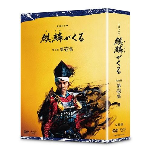 新品 送料無料 大河ドラマ 激安超特価 再販ご予約限定送料無料 麒麟がくる 第壱集 完全版 DVD-BOX