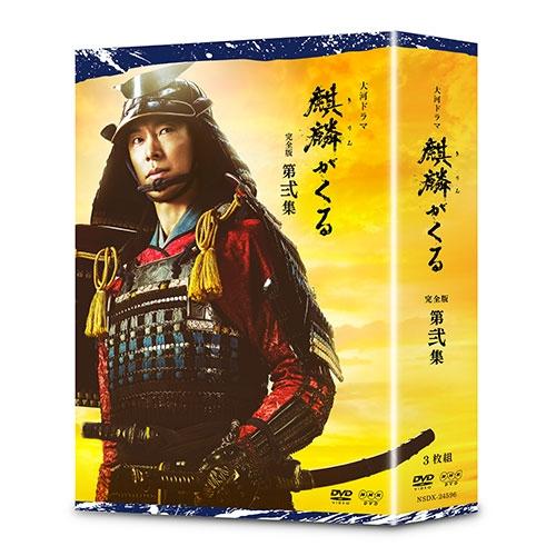 即出荷 新品 送料無料 大河ドラマ 麒麟がくる 第弐集 本日の目玉 完全版 DVD-BOX
