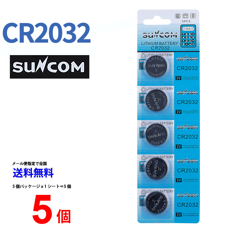 SUNCOM リチウム電池 CR2032 5個入りセット 3V 最新 ECR2032 DL2032 メール便送料無料 乾電池 ボタン電池 対応 ファッション通販 5個 リチウム