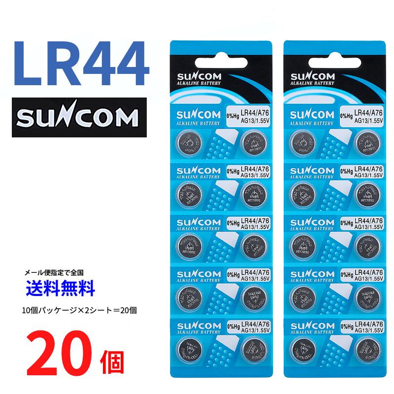 ゆうパケット送料無料 SUNCOM ボタン電池 LR44 20個入りセット AG13 L1154 A76 乾電池 アルカリ 20個 セール 特集 BLR44 357A RW82 V13GA A357 SB-F9 GPA76 G13A RX76A 爆買い新作 対応