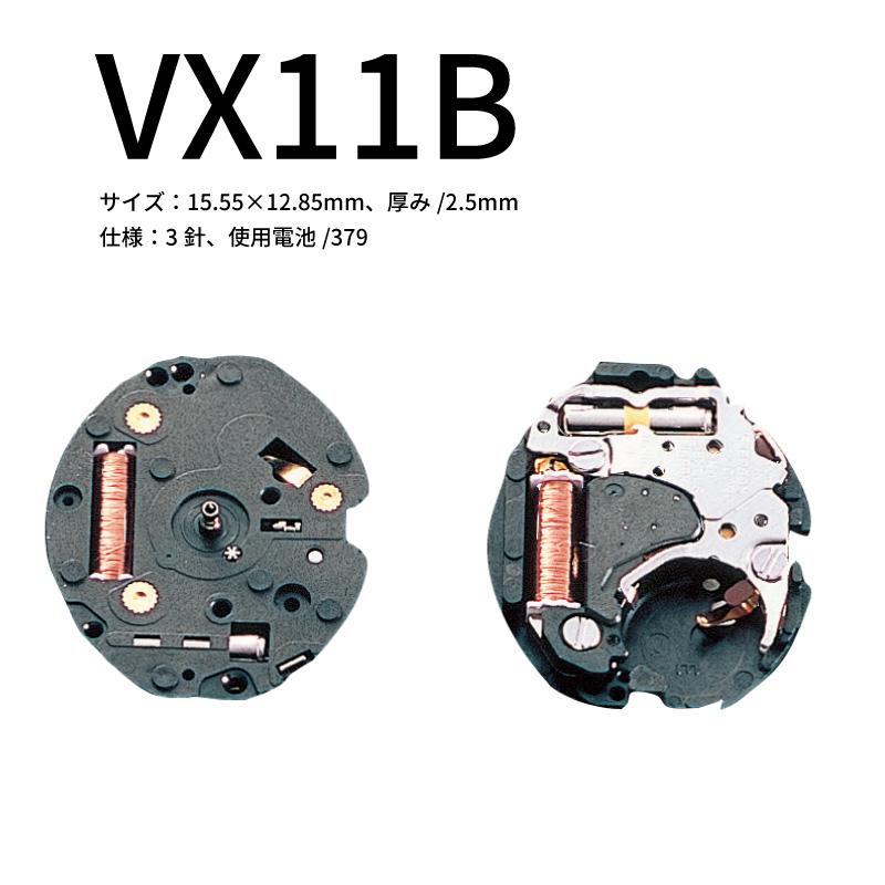 2000円以上でメール便送料無料 腕時計ムーブメント VX11B 時計部品 修理部品 品質保証 時計修理 クォーツ 輸入 379 ムーブメント メール便対応 時計用 3針 SEIKO VX-11 時計 腕時計