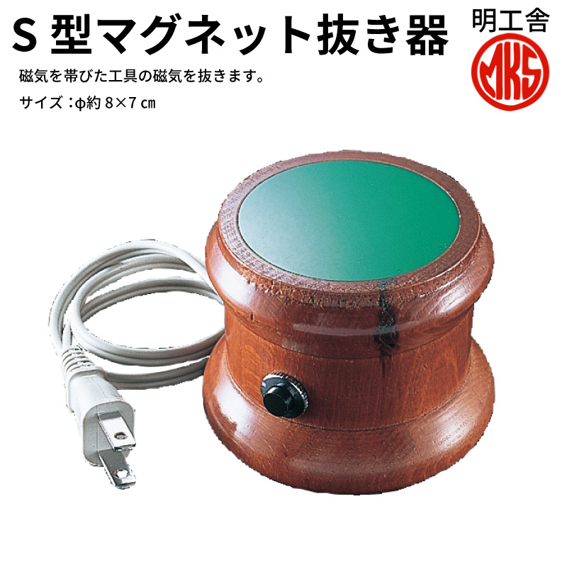 MKS 明工舎 S型 マグネット抜き器 F202901 時計 工具 明工舎(MKS)  NO.37500 磁気抜き器 消磁器 磁気抜き器 セール クーポン