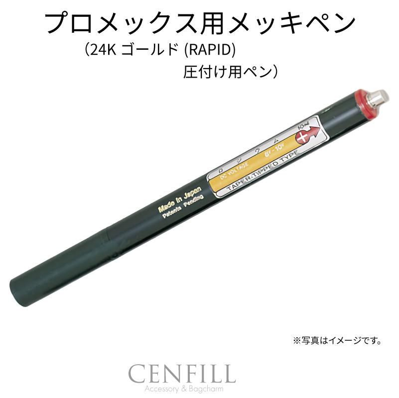 送料無料 ボニック プロメックス用 メッキペン 24Kゴールド(RAPID)圧付け用ペン F20440