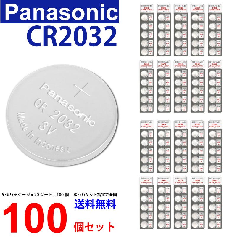ゆうパケット Panasonic CR2032×100個 パナソニックCR2032 パナソニック CR2032 ボタン電池 リチウム コイン型 セール クーポン