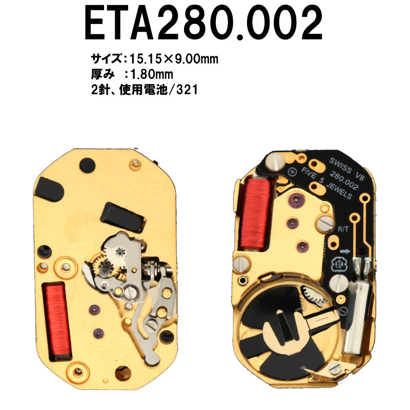 ゆうパケット送料無料 腕時計ムーブメント ETA (エタ) 280.002 クォーツ 腕時計用 ムーブメント 321 ETA 280.002