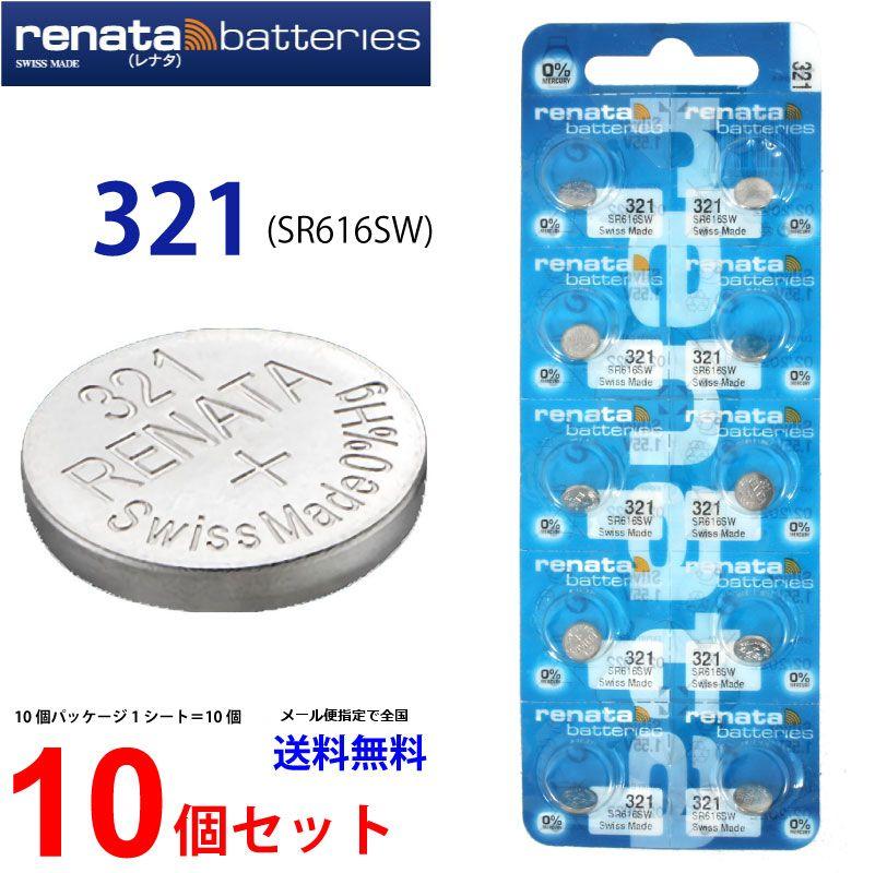 正規輸入品 特売 スイス製 renata レナタ 321 SR616SW ×10個 当店はRENATAの正規代理店です 時計用 でんち 海外並行輸入正規品 電池 ゆうパケット送料無料 時計電池 ボタン 時計用電池
