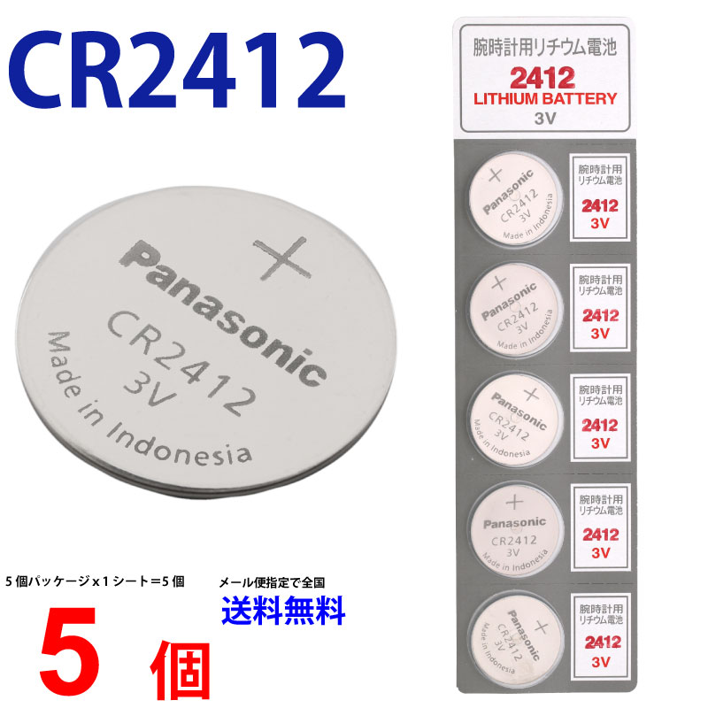 【使用推奨期限2025年1月】 ゆうパケット送料無料 CR2412 ×5個 パナソニックCR2412 CR2412 2412 CR2412 CR2412 パナソニック CR2412 ボタン電池 リチウム コイン型 ゆうパケット送料無料 パナソニック CR2412 ×5個 パナソニックCR2412 CR2412 2412 CR2412 CR2412 パナソニック CR2412 ボタン電池 リチウム コイン型 5個 送料無料 逆輸入品
