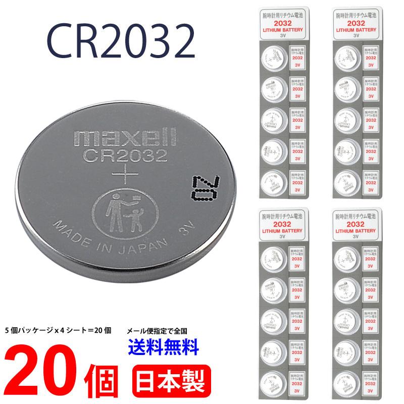 使用推奨期限2025年1月 ゆうパケット送料無料 マクセル 正規激安 CR2032 ×20個 低価格化 マクセルCR2032 2032 ボタン電池 リチウム パナソニック 20個 日本製 コイン型 panasonic 互換 逆輸入品 送料無料
