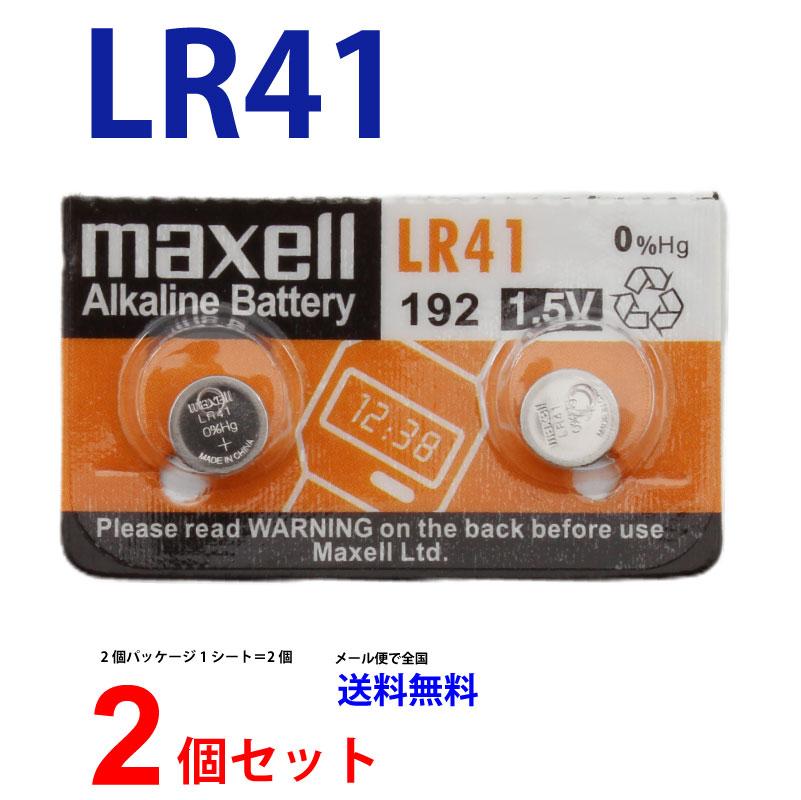 在庫あります 開催中 Maxell LR41 ×2個 マクセルLR41 マクセル 2個 アルカリ ボタン電池 中古 送料無料 メール便送料無料