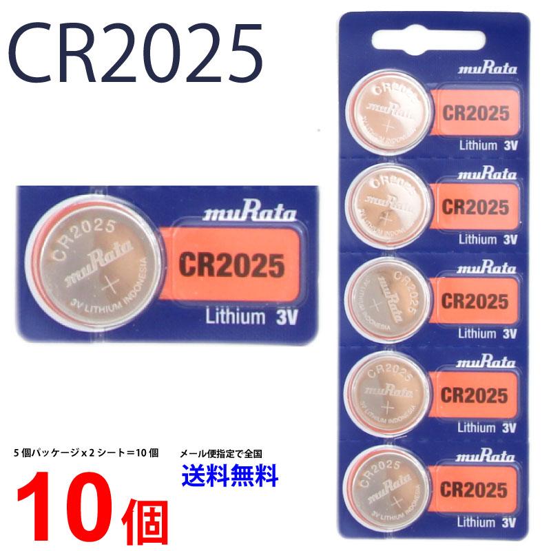 使用推奨期限2030年1月 村田製作所 CR2025 ×10個 人気の製品 ムラタCR2025 2025 ソニー ボタン電池 リチウム 互換 ムラタ Murata ゆうパケット送料無料 コイン型 逆輸入品 sony NEW 10個 パナソニック