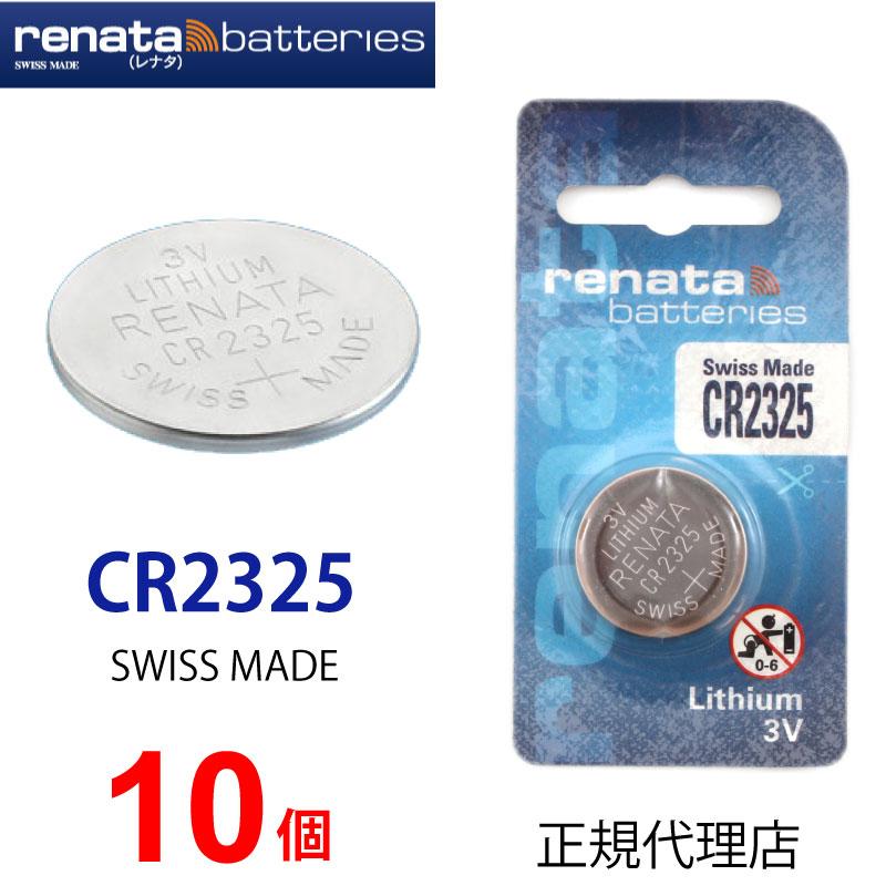 ゆうパケット送料無料 いよいよ人気ブランド 正規輸入品 スイス製 renata レナタ CR2325 x 10個 当店はRENATAの正規代理店です アイテム勢ぞろい レナータ 時計用電池 でんち 時計用 ゲーム ボタン リモコン 時計電池