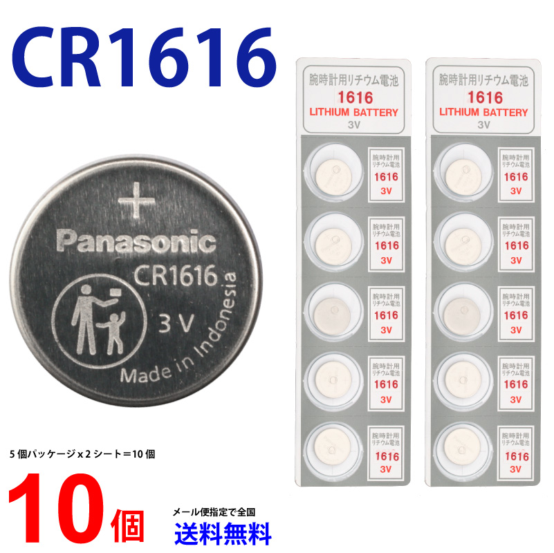 使用推奨期限2025年3月 ゆうパケット送料無料 パナソニック CR1616 ×10個 即出荷 アウトレットセール 特集 1616 ボタン電池 コイン型 リチウム 10個 パナソニックCR1616 送料無料 逆輸入品