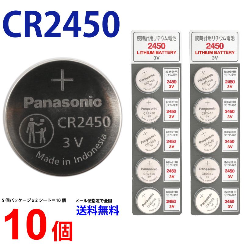 使用推奨期限2025年1月 ゆうパケット送料無料 CR2450 ×10個 激安通販 パナソニックCR2450 2450 パナソニック コイン型 逆輸入品 全品送料無料 10個 ボタン電池 リチウム 送料無料
