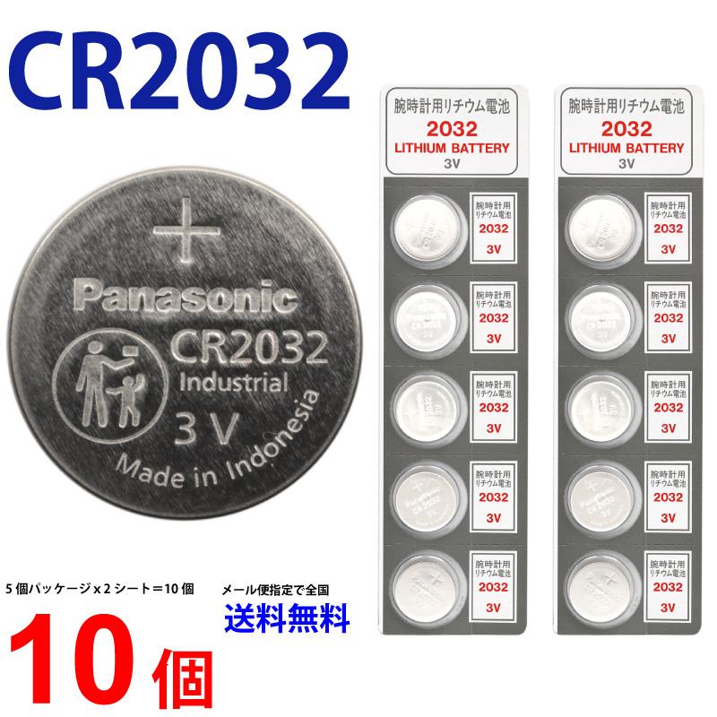使用推奨期限2025年7月 ゆうパケット送料無料 CR2032 ×10個 注目ブランド 直営店 パナソニックCR2032 2032 パナソニック 逆輸入品 送料無料 リチウム 10個 ボタン電池 コイン型