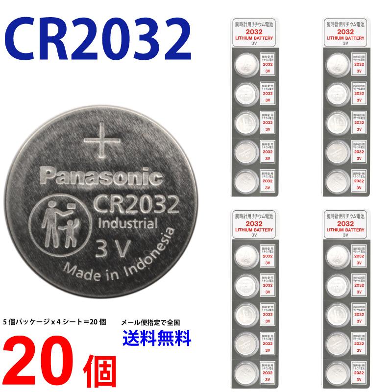 【使用推奨期限2025年7月】 ゆうパケット送料無料 CR2032 ×20個 パナソニックCR2032 CR2032 2032 CR2032 CR2032 パナソニック CR2032 ボタン電池 リチウム コイン型 ゆうパケット送料無料 パナソニック CR2032 ×20個 パナソニックCR2032 CR2032 2032 CR2032 CR2032 パナソニック CR2032 ボタン電池 リチウム コイン型 20個 送料無料 逆輸入品