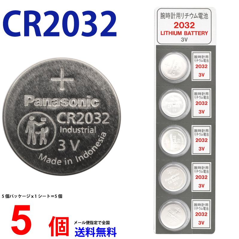 使用推奨期限2025年7月 CR2032 × 5個 パナソニックCR2032 パナソニック CR2032 ボタン電池 リチウム 購入 時計用電池 リモコンキー 送料無料 リモコン 毎日がバーゲンセール 逆輸入品 コイン電池 メール便送料無料 リチウム電池 キーレス