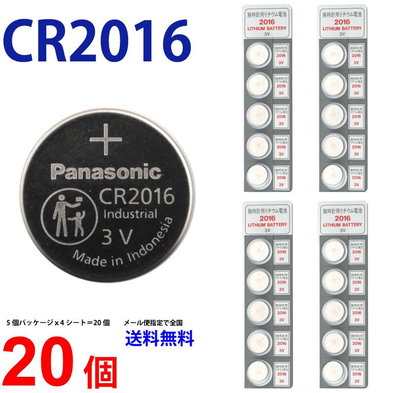 使用推奨期限2025年1月 ゆうパケット送料無料 CR2016 ×20個 パナソニック リモコンキー リチュウム電池 キーレス コイン電池 ボタン電池 CR 2016 時計用電池 CR2016P ECR2016 送料無料 低廉 逆輸入品 リチウム電池 初回限定 Panasonic cr2016