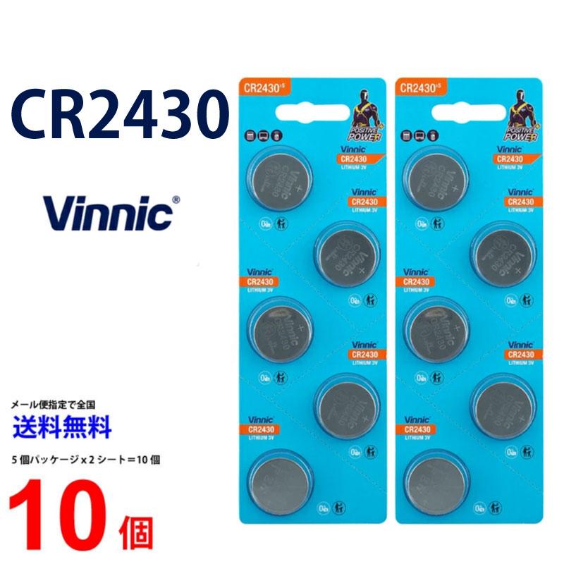 VINNIC お歳暮 CR2430 ×10個 ヴィニック 乾電池 超特価SALE開催 リチウム ボタン電池 対応 10個 メール便送料無料