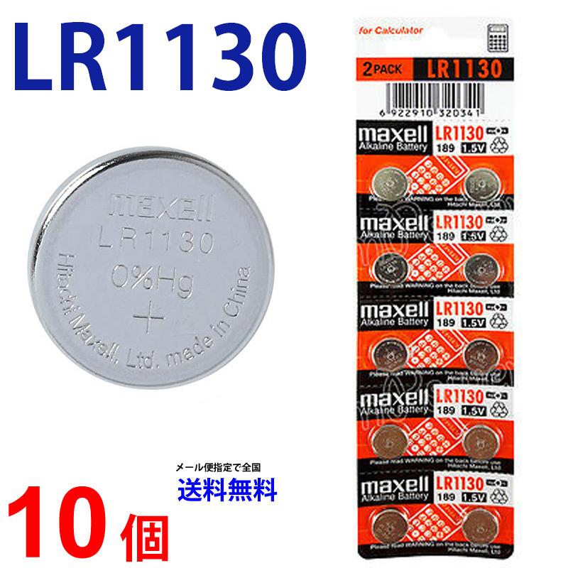 マクセル ご注文で当日配送 LR1130 ×10個 マクセルLR1130 推奨 ボタン電池 MAXELL メール便送料無料 逆輸入品 送料無料 10個 アルカリ