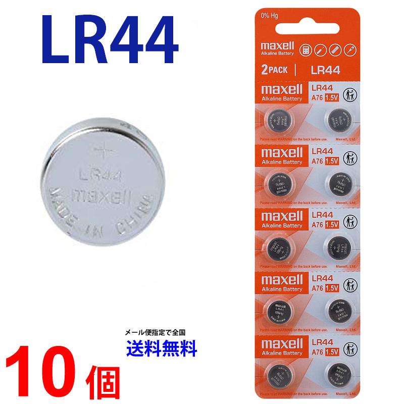 マクセル 100%品質保証! LR44 ×10個 マクセルLR44 ボタン電池 おしゃれ 10個 逆輸入品 アルカリ 送料無料 メール便送料無料