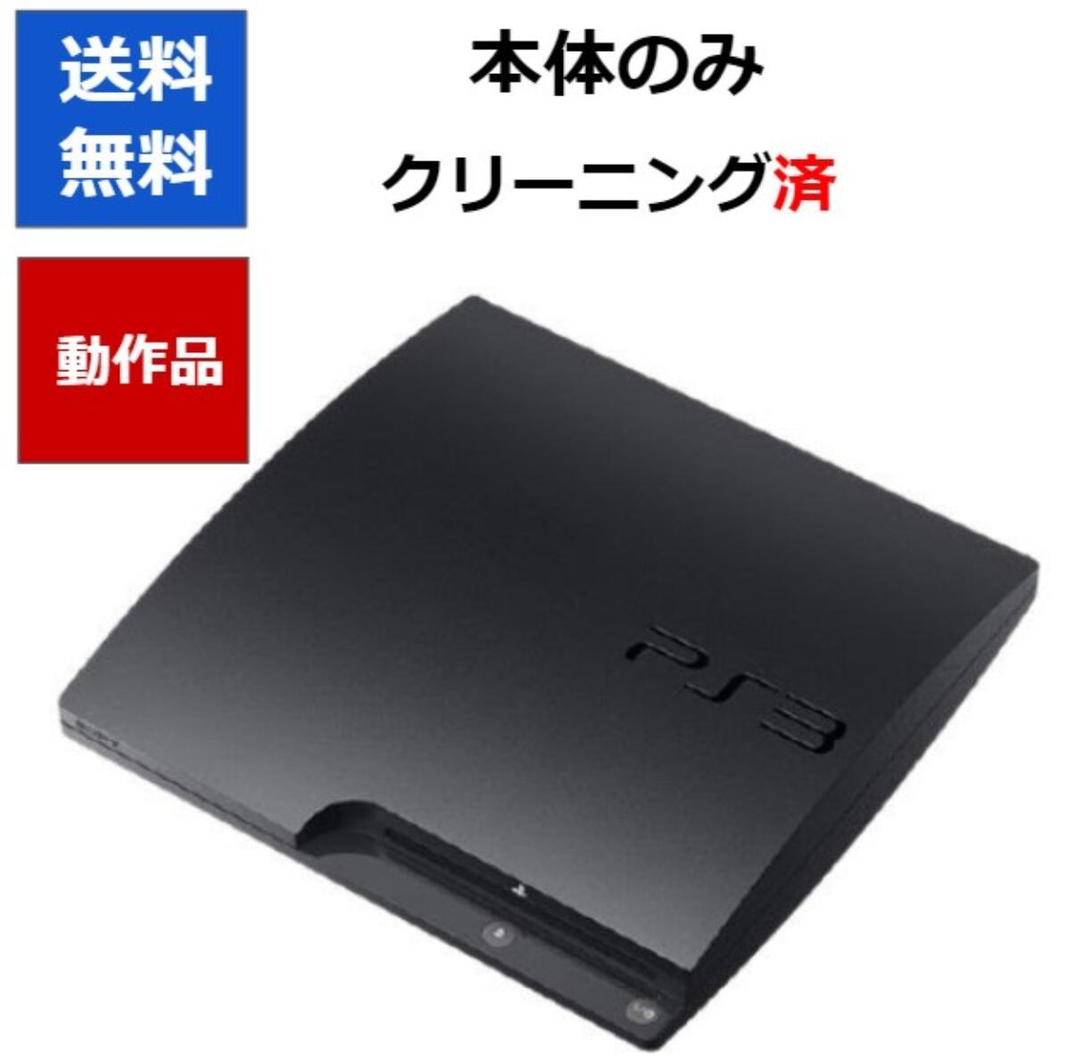 送料無料 PS3 本体 プレステ3 本体のみ 2100A ブラック SONY 【中古】
