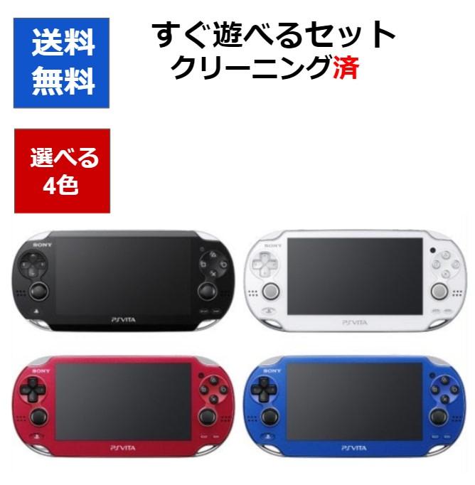 送料無料 PSVITA 本体 Wi-Fiモデル SALENEW大人気 ソニー 受賞店 選べる4色 中古 すぐに遊べるセット