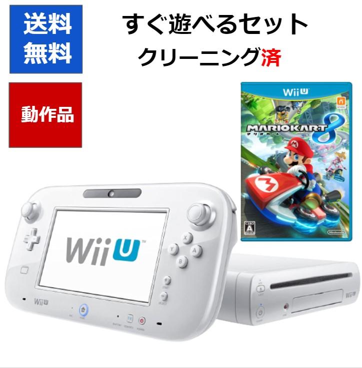 送料無料 WiiU 本体 マリオカート8 32GB お得セット マリカ 中古 日本正規代理店品 セット 売店 マリオカート