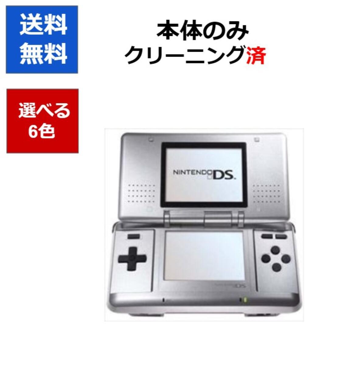 送料無料 DS ニンテンドーDS 本体 選べる6色 安心の定価販売 登場大人気アイテム 本体のみ 中古 任天堂
