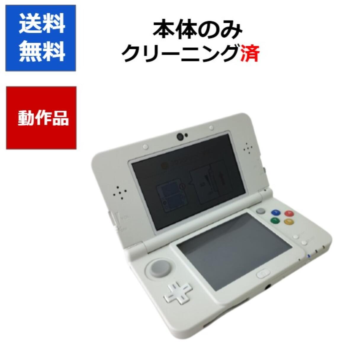 送料無料 入荷予定 New3DS 本体のみ ホワイト DS 中古 送料0円 ニンテンドー 任天堂