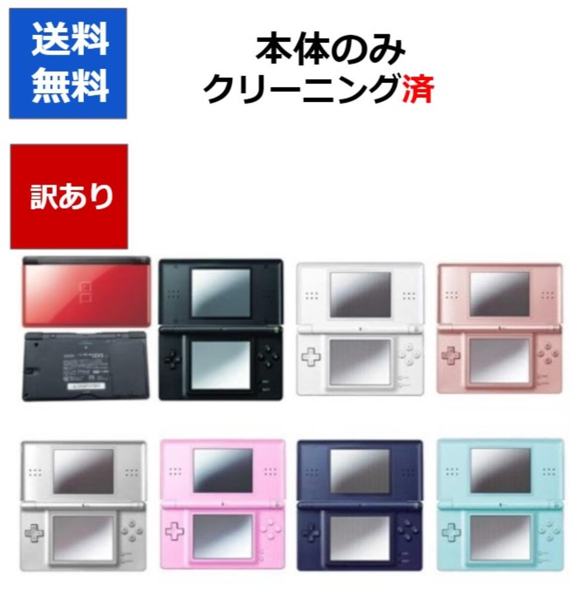 送料無料 激安セール DS Lite ニンテンドーDS 訳アリ アウトレット品 カラーランダム8色 購入 中古 任天堂 本体のみ