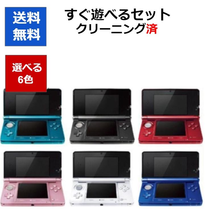 送料無料 オンラインショップ 3DS 本体 任天堂 すぐ遊べるセット 安値 中古 選べる6色
