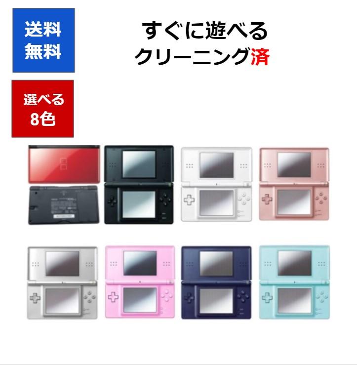 限定モデル 送料無料 激安 激安特価 送料無料 DSLite DSライト 本体 ニンテンドーDSLite すぐに遊べるセット 選べる8色 充電器タッチペン付き 中古