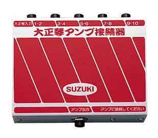 SUZUKI 《スズキ》 AS-10 大正琴アンプ接続器 [AS10]