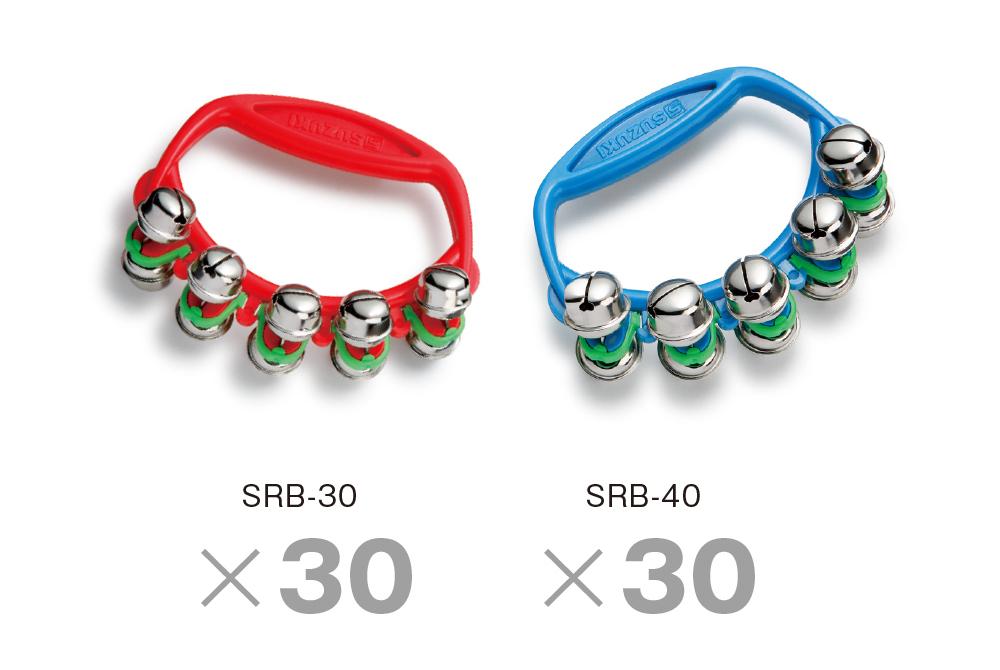 SUZUKI 《スズキ》 鈴セット SRB-60set 60個入り [SRB60set]